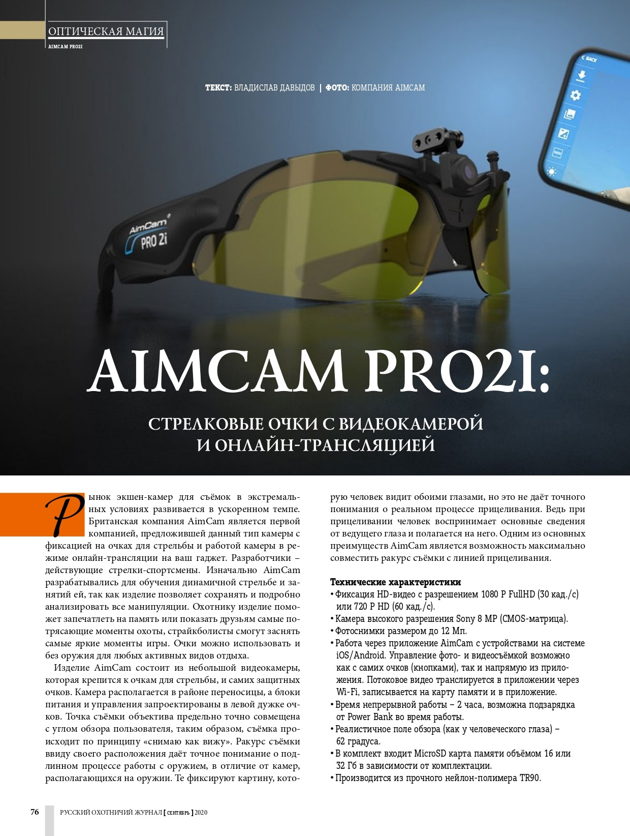 AimCam page-1