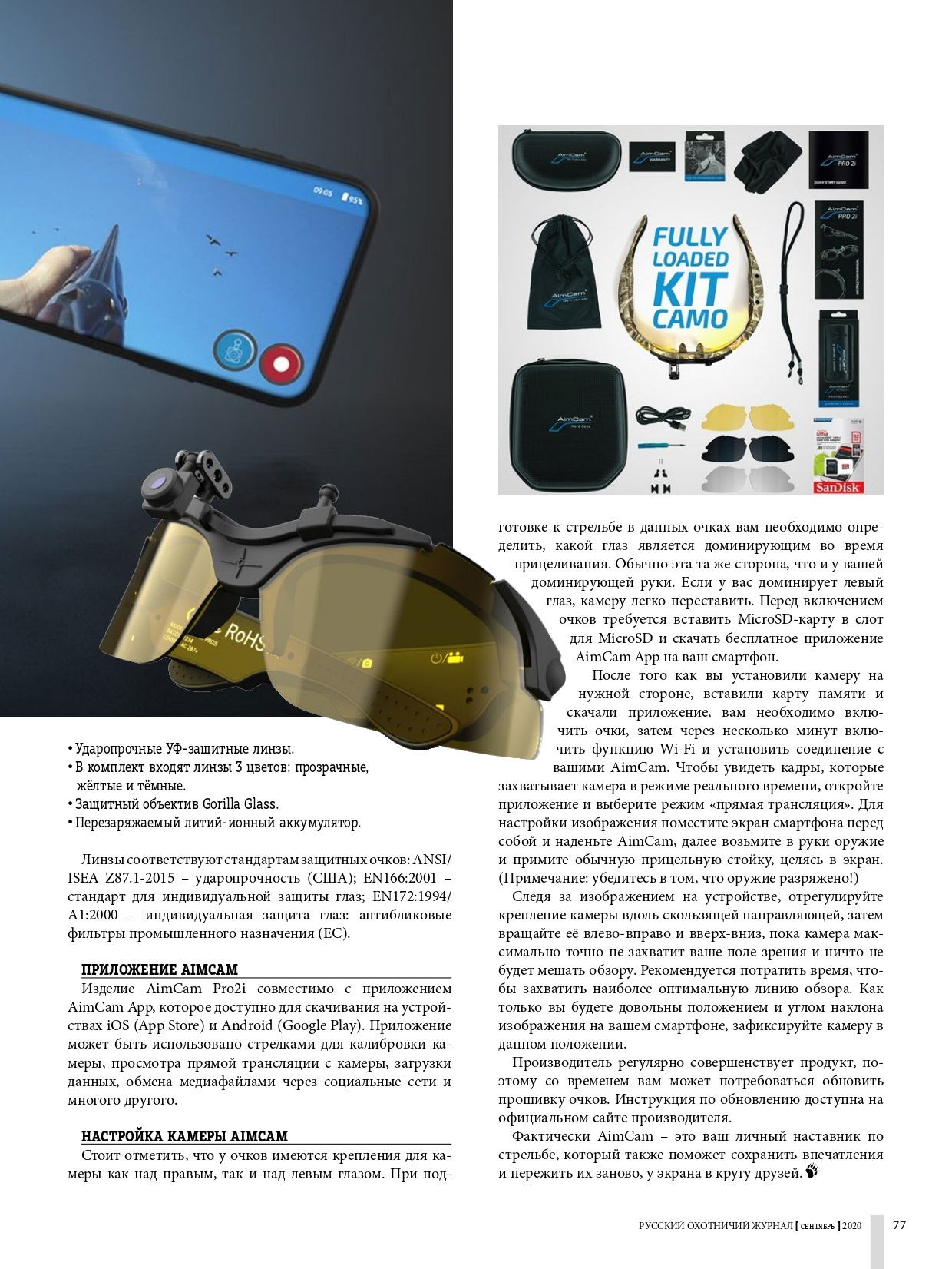 AimCam page-2